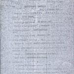 – Lett. (N. 7908 di prot. arrivo) da Allied Military Government della Provincia di Genova, al Comune de Sestri Levante – Doc. parziale, comp. da f.1, pag.1 dattil., d.to 18.7.1945, f.ma non presente per foglio incompleto).